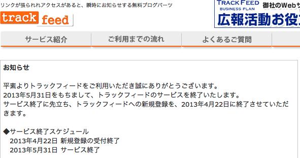 Trackfeed syuuryou