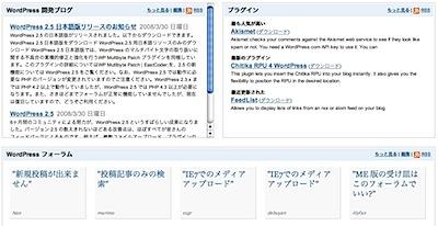 wp25dashscreen.png