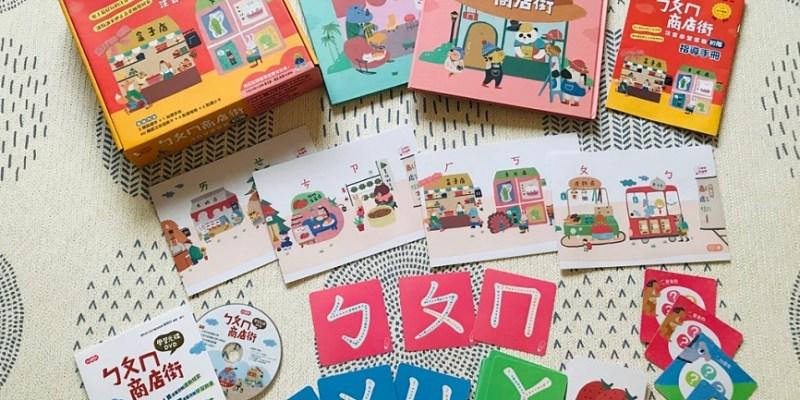 注音符號學習 注音發音 小康軒ㄅㄆㄇ商店街,幫你做好幼小銜接 KidsRead點讀筆
