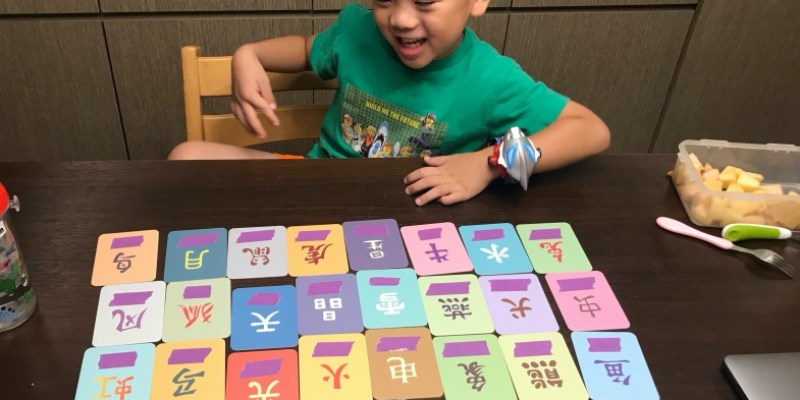 推薦幼兒第一套中文識字/認字入門的教具:甲骨文遊戲卡|小象漢字(淘寶)