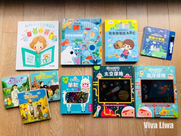 2歲書單分享:幼兒膠片操作書/音樂有聲書/亮片觸摸書/情緒管理 禾流文創