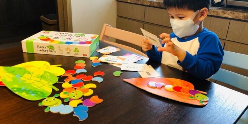 最適合2~3歲入門的數學桌遊:Kids' Corner生活數學系列(入手將近一年心得)|小康軒