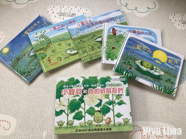 【書櫃】小蠶豆和他的好朋友們:彷彿孩子的縮影,用溫暖的故事學習分享與互助|青林國際
