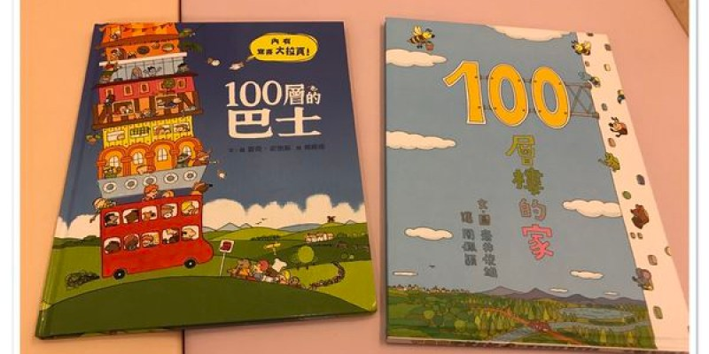卸貨倒數100-84【書櫃】翰2Y。100層的巴士&100層的家