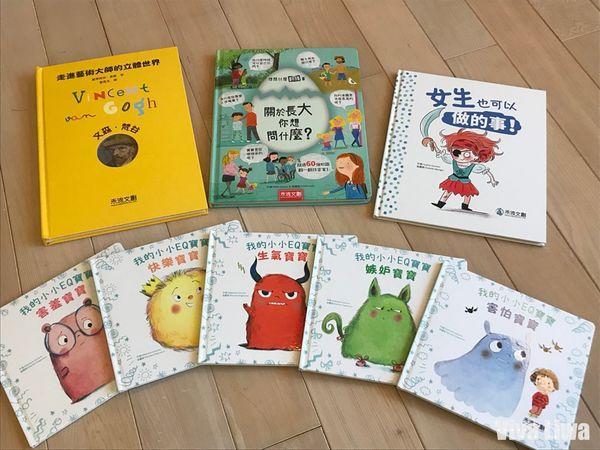 【書櫃】好書推薦:帶小朋友認識情緒、了解與肯定自己、走進藝術|禾流文創