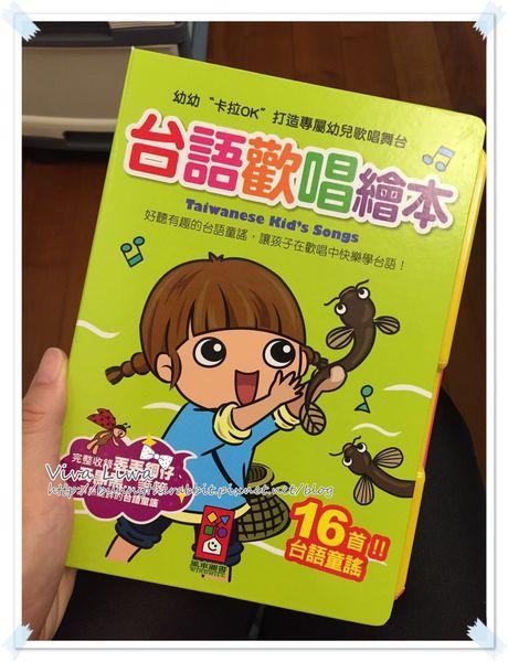 365-213 挖喜逮丸郎!台語歌唱繪本讓寶寶快樂學台語