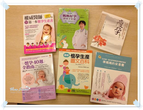 [孕媽咪] 懷孕書籍清單推薦-心得分享