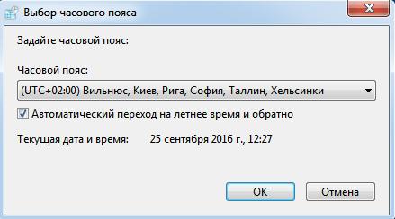 Как установить время на компьютере