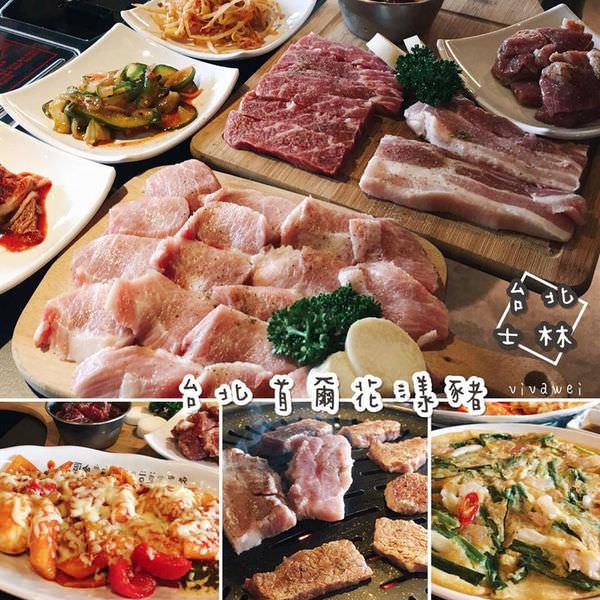 台北士林美食|『首爾花漾豬』韓式燒肉套餐還有超好吃起司年糕(士林捷運站/劍潭捷運站)