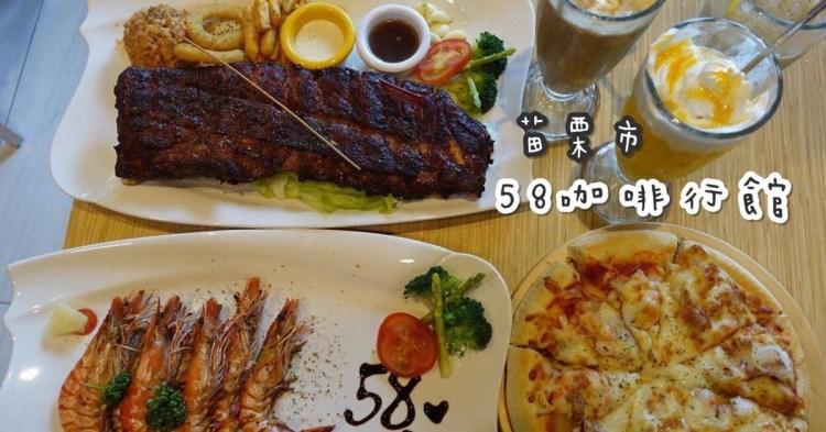 苗栗市美食|『58咖啡行館』功維敘隧道旁的聚餐新選擇-販售各式簡餐,下午茶,咖啡廳!