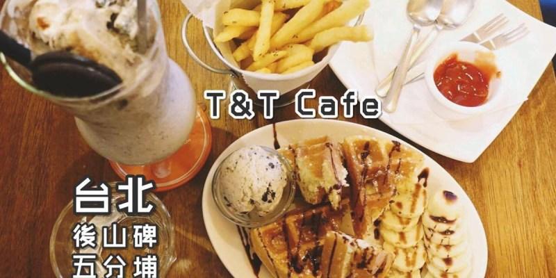 台北南港美食|『T&T CAFE』後山埤站五分埔周邊的下午茶咖啡廳選擇