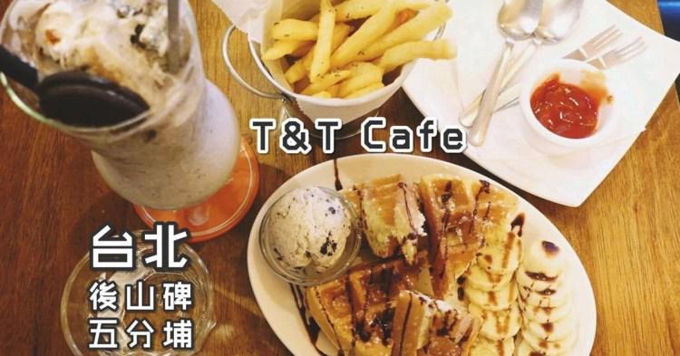 台北南港美食 『T&T CAFE』後山埤站五分埔周邊的下午茶咖啡廳選擇