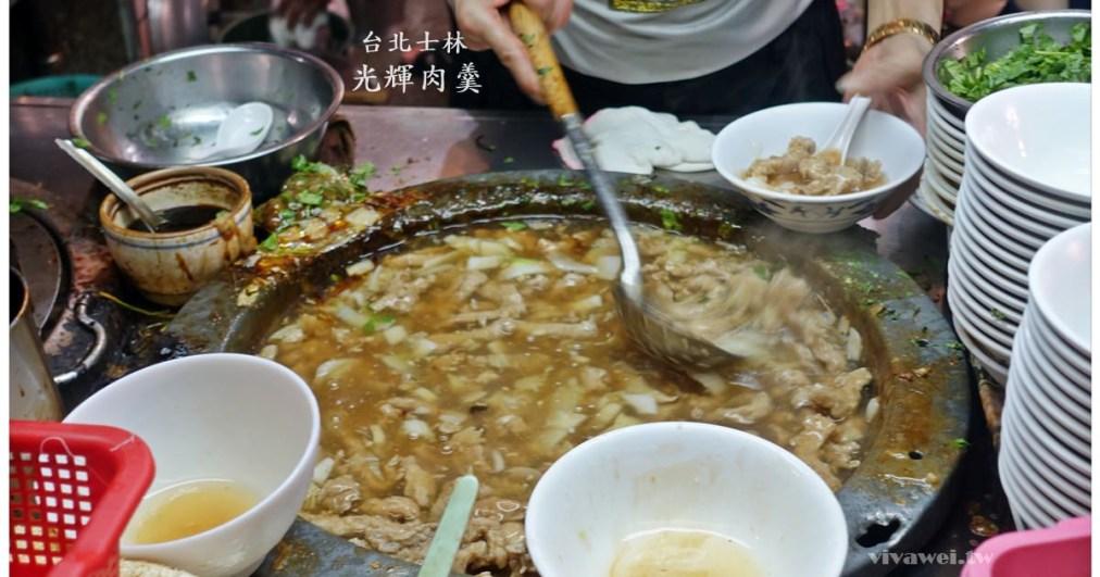 台北士林美食|『光輝肉羹』華榮市場必吃-晚上獨有的美味肉羹及滷肉飯小吃!