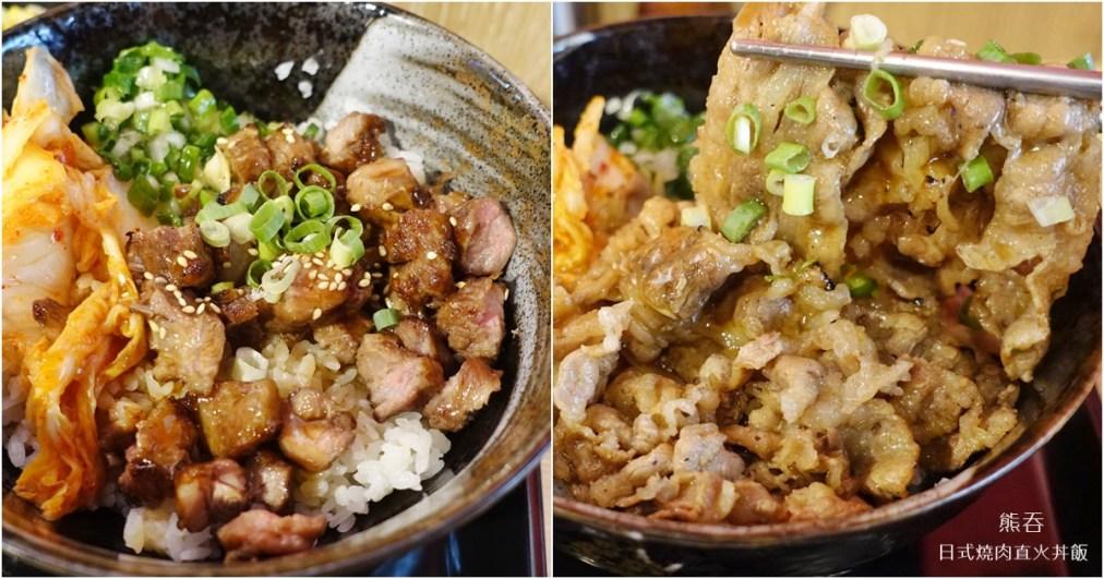 台北士林區|『熊吞日式炭火燒肉丼飯』2021再訪新增~110元就能吃到美味丼飯~內用享免費飲品暢飲(士林捷運站)