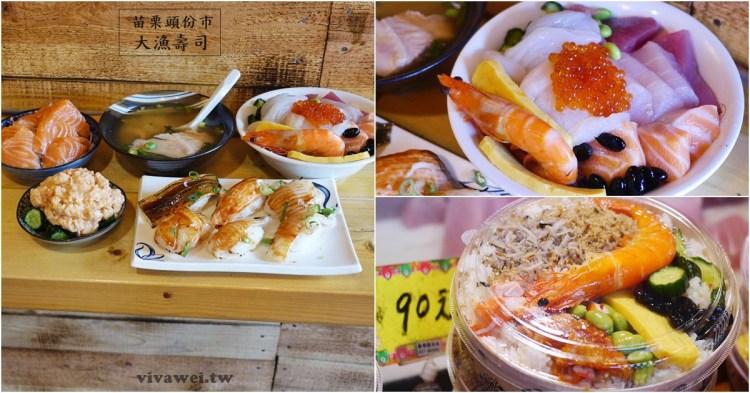 苗栗頭份美食 『大漁壽司生魚片』頭份黃昏市場/中華市場內的立吞壽司-食材新鮮的日本料理!