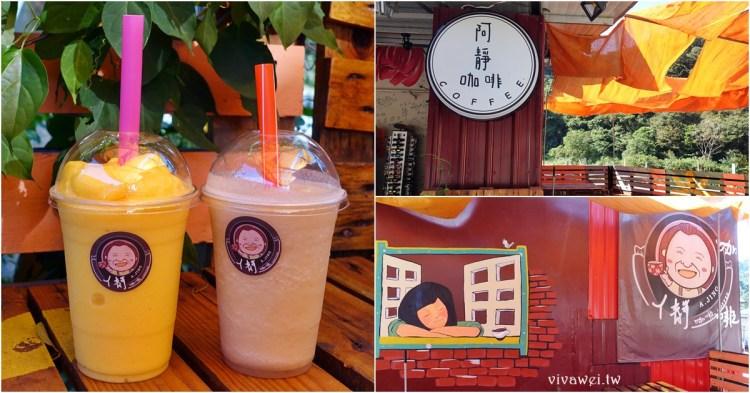 苗栗泰安美食|『阿靜咖啡』清安豆腐街上的咖啡及各式飲品下午茶專賣店~