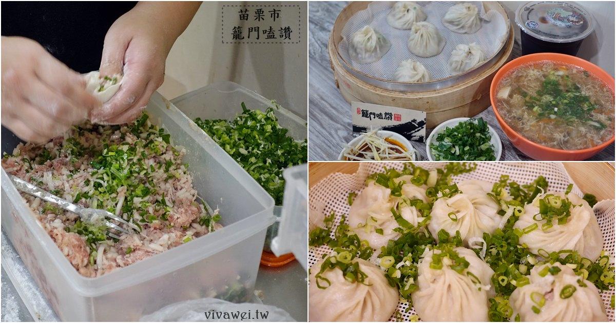 苗栗市美食 『籠門嗑讚-手作湯包』現點現做現蒸的薄皮湯包~酸辣湯也是料多實在!
