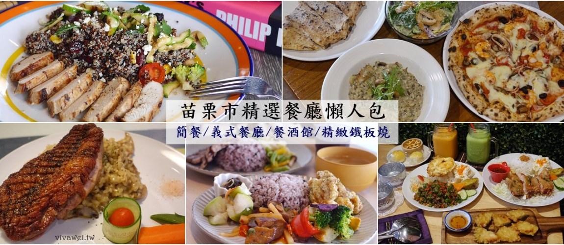 苗栗市30間簡餐&義式料理餐廳