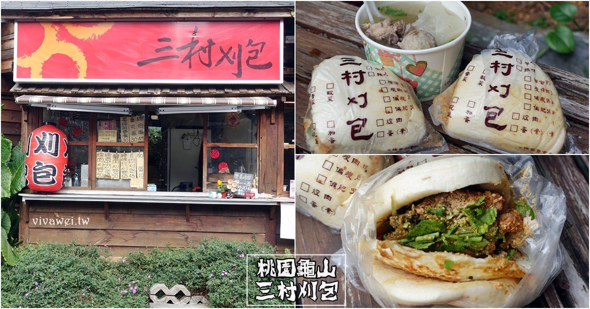 桃園龜山美食 『三村刈包』林口長庚醫院周邊的鹹食小吃~好吃的刈包和湯品!