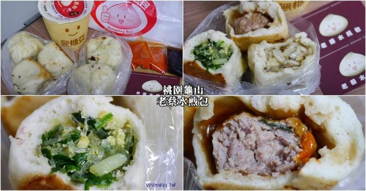 桃園龜山美食|『老蔡水煎包-環球林口A8店』一顆16元的鮮肉包,高麗菜包,韭菜包,還有各式飲品!