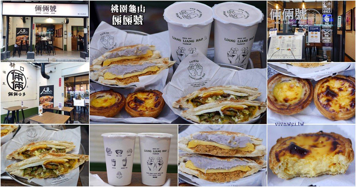 桃園龜山美食|『倆倆號-林口長庚店』多樣的熱壓吐司還有蛋塔,肉桂卷及各式飲品!