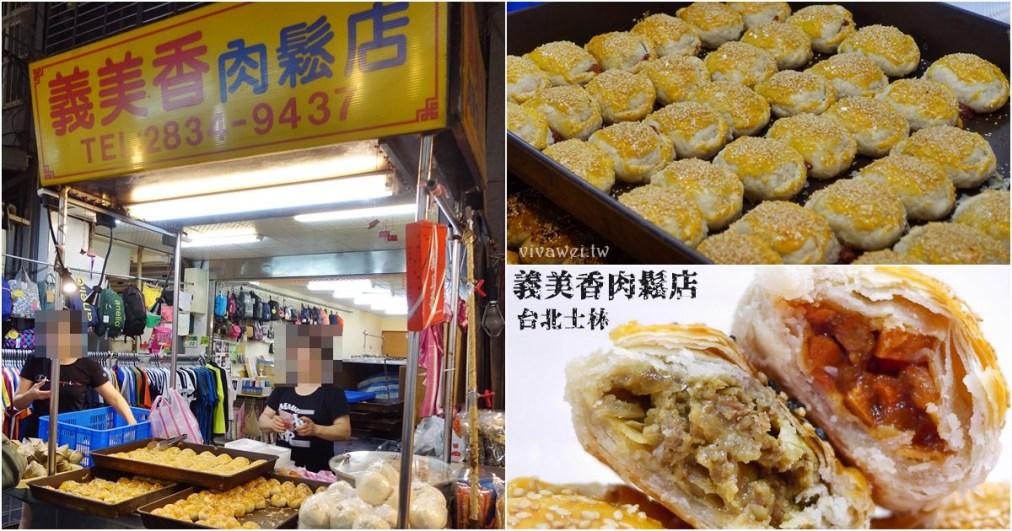 台北士林美食|『義美香肉鬆店』華榮市場內的隱藏版美食~每週一限定的叉燒酥和咖哩餃!