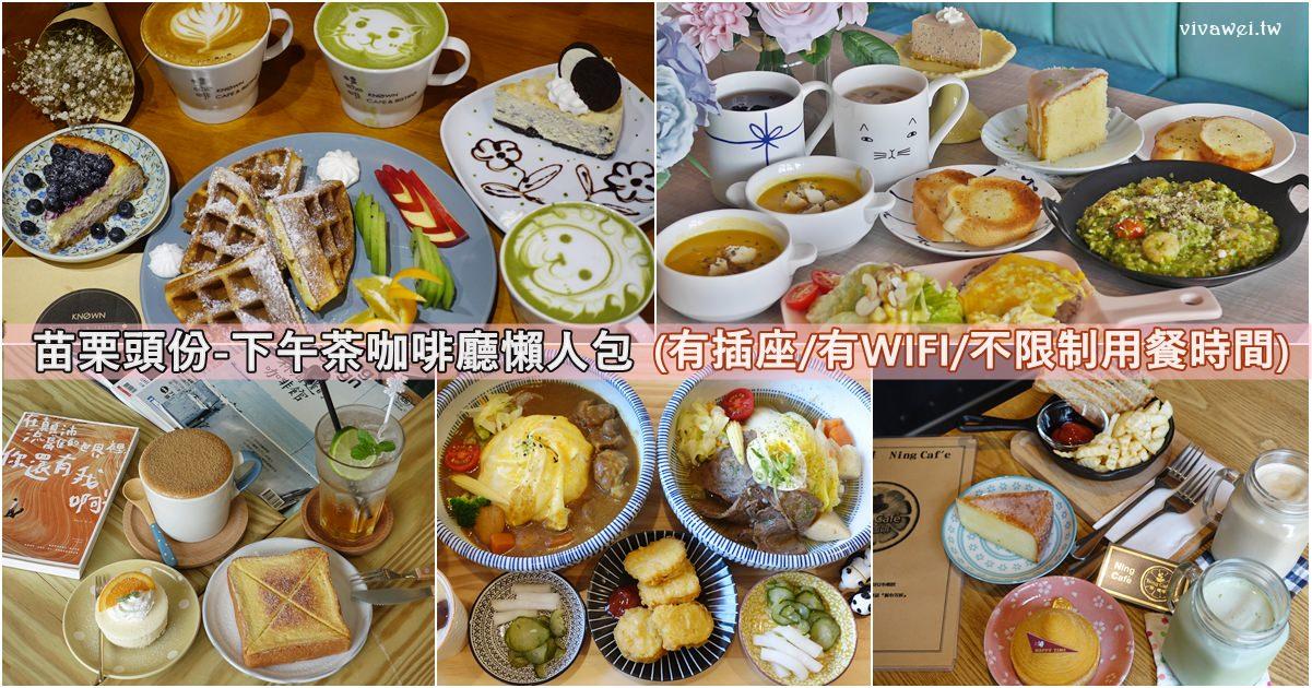 苗栗頭份美食 『頭份地區20間輕食下午茶咖啡廳懶人包』有插座/有WIFI/不限時/寵物友善