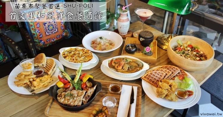 苗栗市美食|『首波里和風洋食餐酒館』首波里新菜單2.0~豐富的異國菜色及客製化調酒!值得再訪!