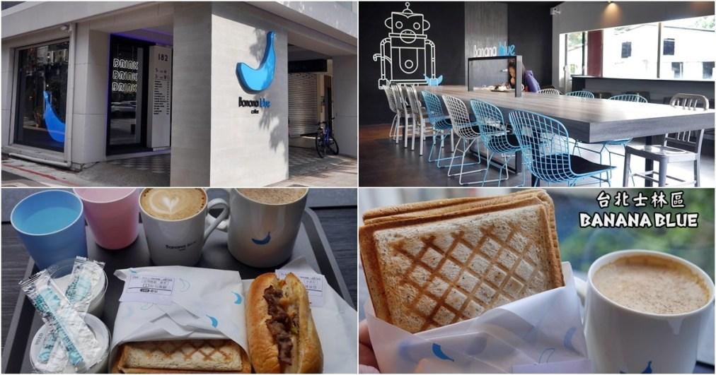 台北士林美食|『Banana Blue Coffee』有插座有WIFI不限時~士林捷運站旁的獨棟三層樓平價咖啡廳!