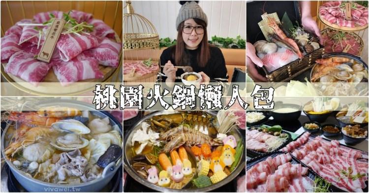 桃園火鍋推薦|2020年『16間桃園火鍋懶人包』小火鍋&麻辣鍋&套餐式火鍋!