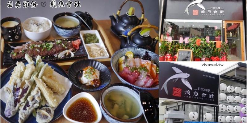 苗栗頭份美食|『飛魚會社日式料理』2020新店報報~嚴選新鮮食材的日本料理專賣!