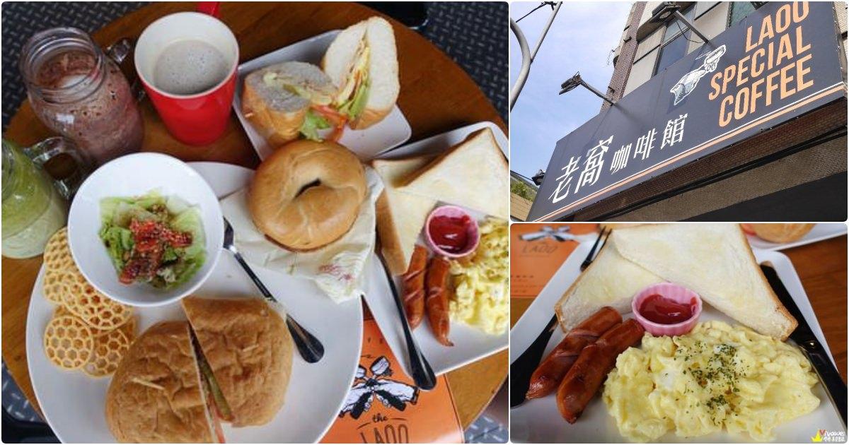 苗栗市美食|『老窩咖啡館』苗栗圖書館斜對面的輕食咖啡專賣店(近苗栗火車站)