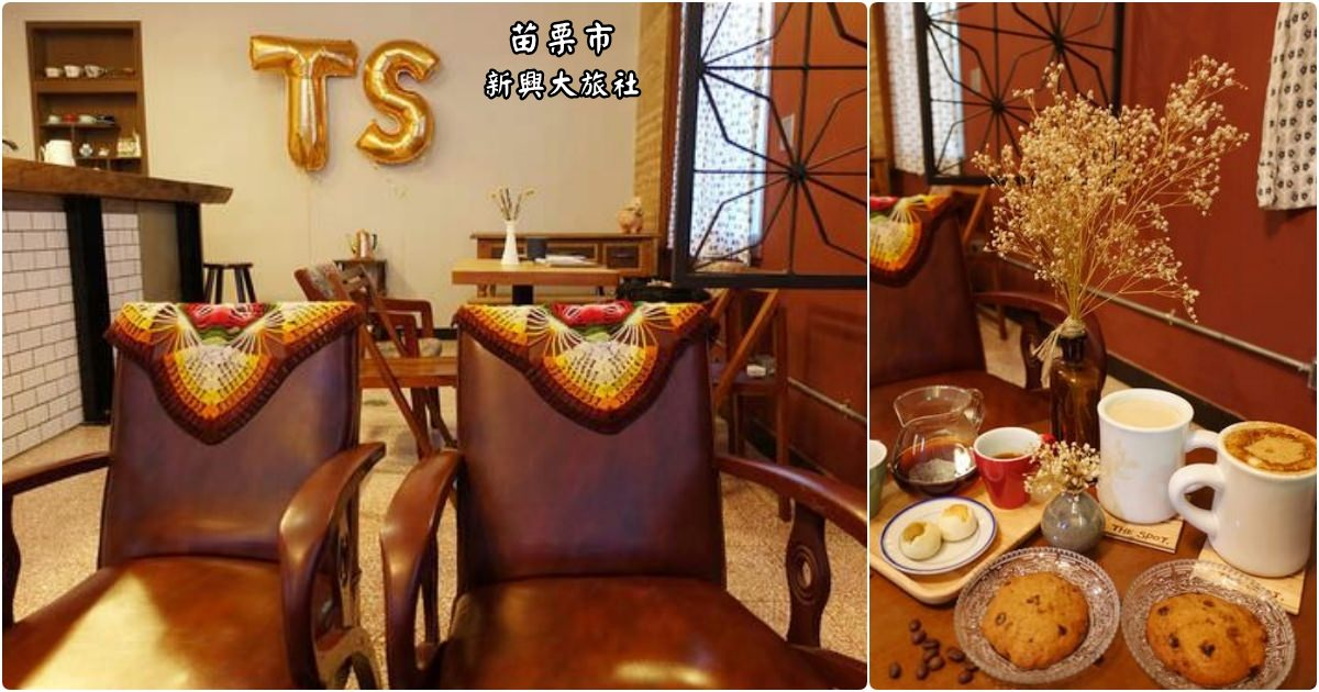 苗栗市|『新興大旅社 The Spot Coffee Co.』帶你穿越時空!傳統老旅社內的新興咖啡廳