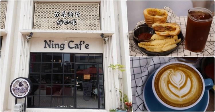 苗栗頭份美食 『檸咖啡』新搬遷後再訪~兩層樓的用餐環境~舒適感upup~輕食早午餐及下午茶咖啡廳專賣~