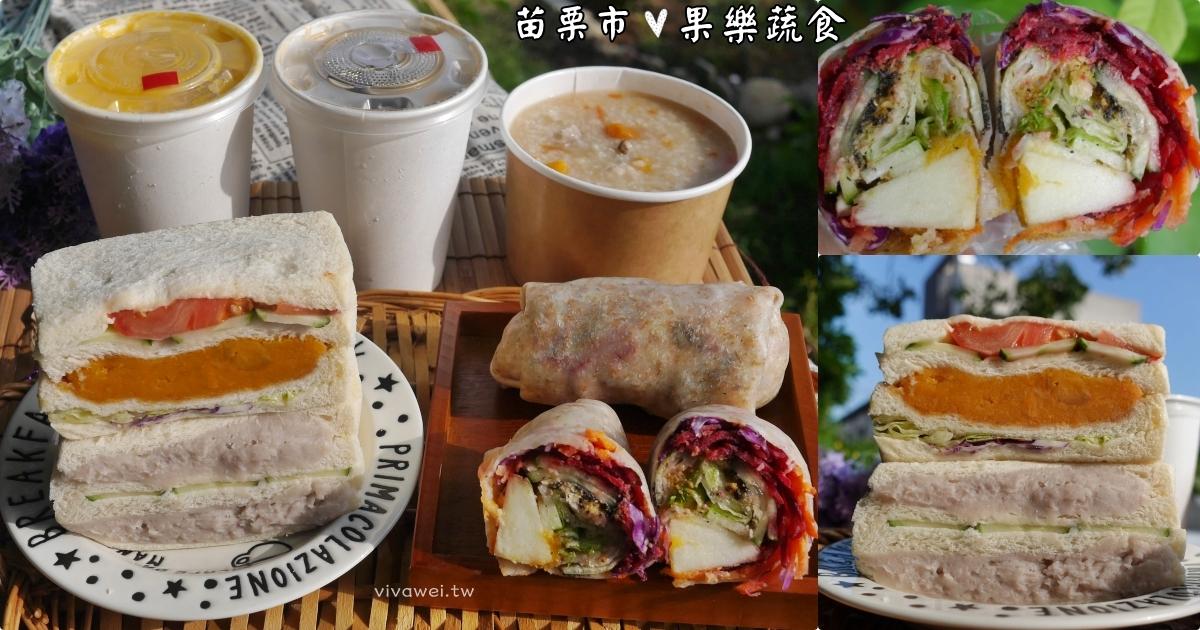 苗栗市美食|『果樂蔬食』清爽無負擔的蔬食早餐~蔬果捲,三明治和鹹粥都好吃!