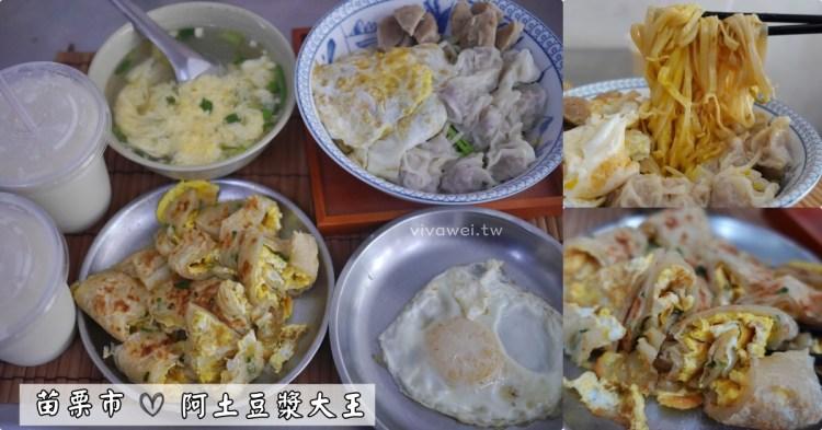 苗栗市美食 『阿土豆漿大王』在地老字號麵食早餐~另有蛋餅及包子饅頭~