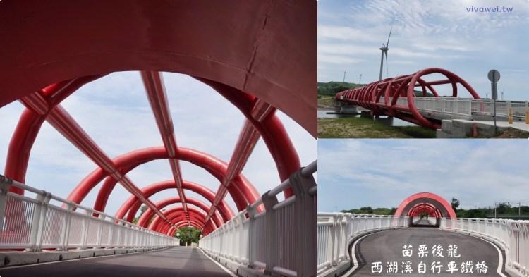 苗栗後龍旅遊景點 『西湖溪自行車鐵橋』苗栗運動和拍照打卡新景點~