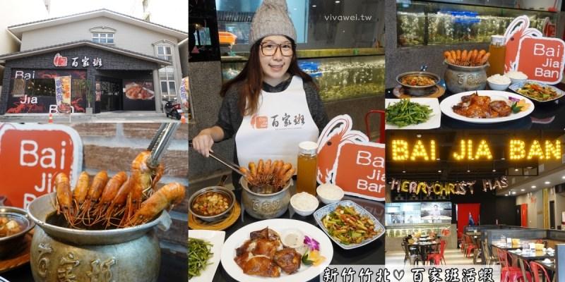 新竹竹北美食 『百家班活蝦-竹北光明店』多樣化的新鮮活蝦料理及精緻台式熱炒首選~
