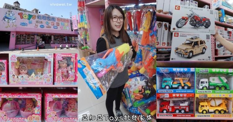 桃園市購物推薦 『亞細亞Toys批發家族』大人小孩都會瘋狂的玩具專賣~男生女生和嬰幼兒的玩具這裡通通都有!
