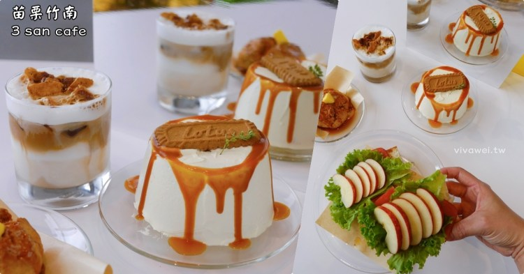 苗栗竹南美食|『3 san cafe』IG熱門網美咖啡廳~專賣輕食,甜點及咖啡飲品!