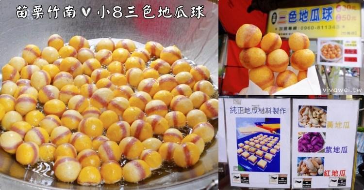 苗栗竹南美食|『小8三色地瓜球』每日換油的好吃地瓜球~使用純正地瓜材料製作!