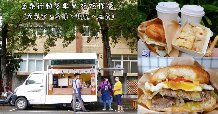 苗栗多區美食|『吃吃作夢』好吃的早餐巡迴餐車~苗栗市,公館,後龍,三義定時定點擺攤!