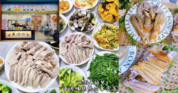桃園平鎮美食 『真源味鵝鴨肉專賣店』好吃的新鮮鵝肉&鴨肉切盤!有鹹水和煙燻口味!免費送高湯!