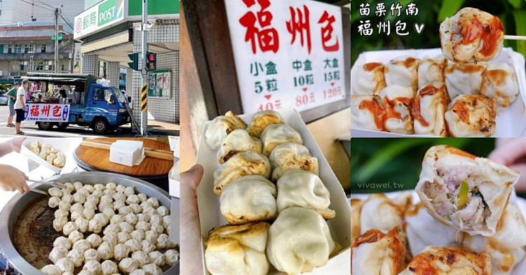 苗栗竹南美食|『福州包』竹南郵局前的現煎福州包~下午時段才能吃到的銅板美食!