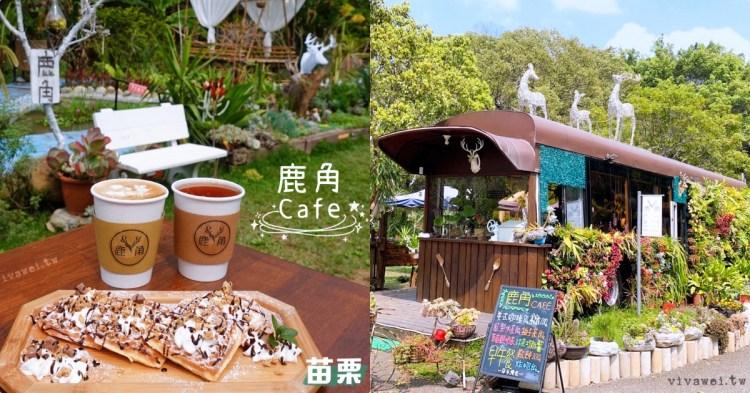 苗栗三義美食 『鹿角CAFE』有著滿滿多肉植物的舒適咖啡廳~一旁還有沙池和溜滑梯可以帶小朋友來放電唷!