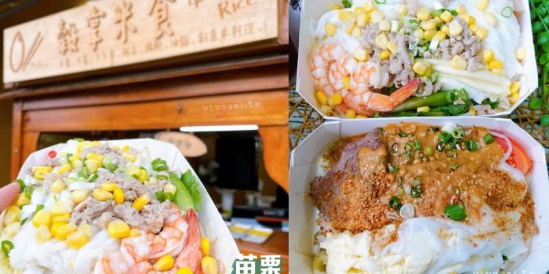 苗栗頭份美食 『穀掌米食』復古與創新的米食實驗室~限量的粥品和油飯及新鮮清爽的石磨腸粉!