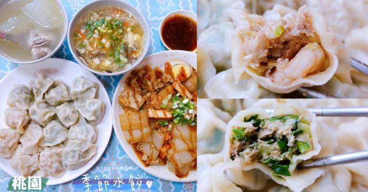 桃園龜山美食 『季節水餃』手工現包的大顆飽滿水餃~豐富多樣的現切小菜~季節湯品更是驚艷好喝!