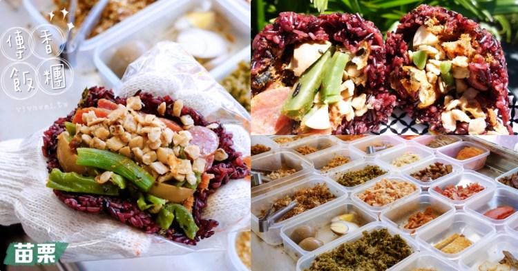苗栗市美食 『傳香飯糰』飽食系早餐~50種配料任你配~好吃的紫米飯糰~