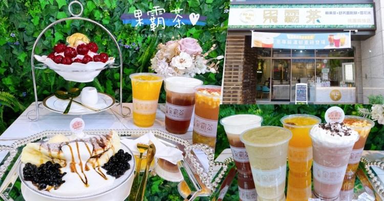 桃園南崁美食 『果霸茶-桃園南崁店』好吃的現做舒芙蕾鬆餅~浮誇的金箔雪花冰~好喝的各式飲品推薦!