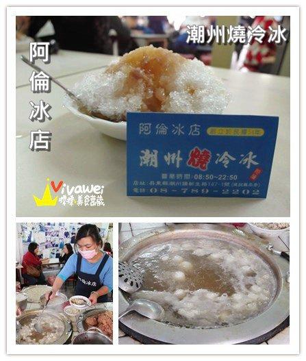 屏東潮州鎮 必吃特色冰品!冷熱交替的絕妙美味『潮州燒冷冰_阿倫冰店』